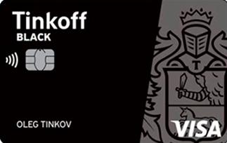 Карта Tinkoff Black от Тинькофф Банка